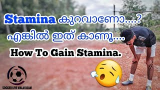 How To Improve Stamina | In Malayalam 😥😥