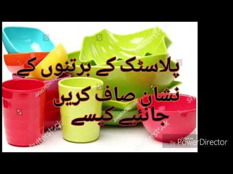 How to clean plastic crockery / plastic k bartan saf karny ka tareqa / hacks