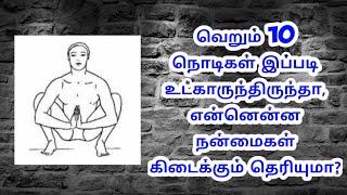 வெறும் 10 நொடிகள் இப்படி உட்காருந்திருந்தா, என்னென்ன நன்மைகள் கிடைக்கும் தெரியுமா?