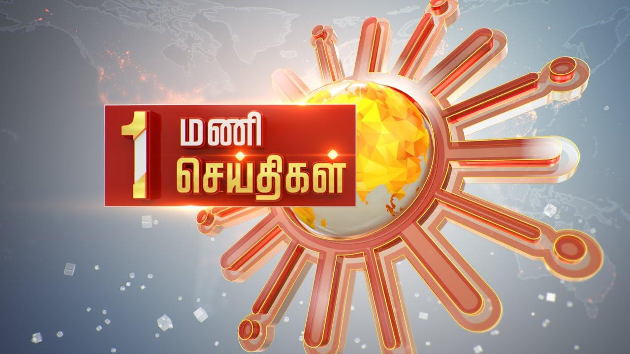 Download மதியம் 1 மணி தலைப்புச் செய்திகள்!   HeadLines   1PM   05-08-2021   Sun News