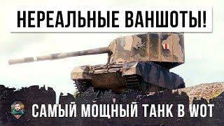 САМЫЙ СТРАШНЫЙ ТАНК В ИГРЕ!!!