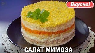 Салат Мимоза Классический Рецепт | Mimosa Salad Recipe