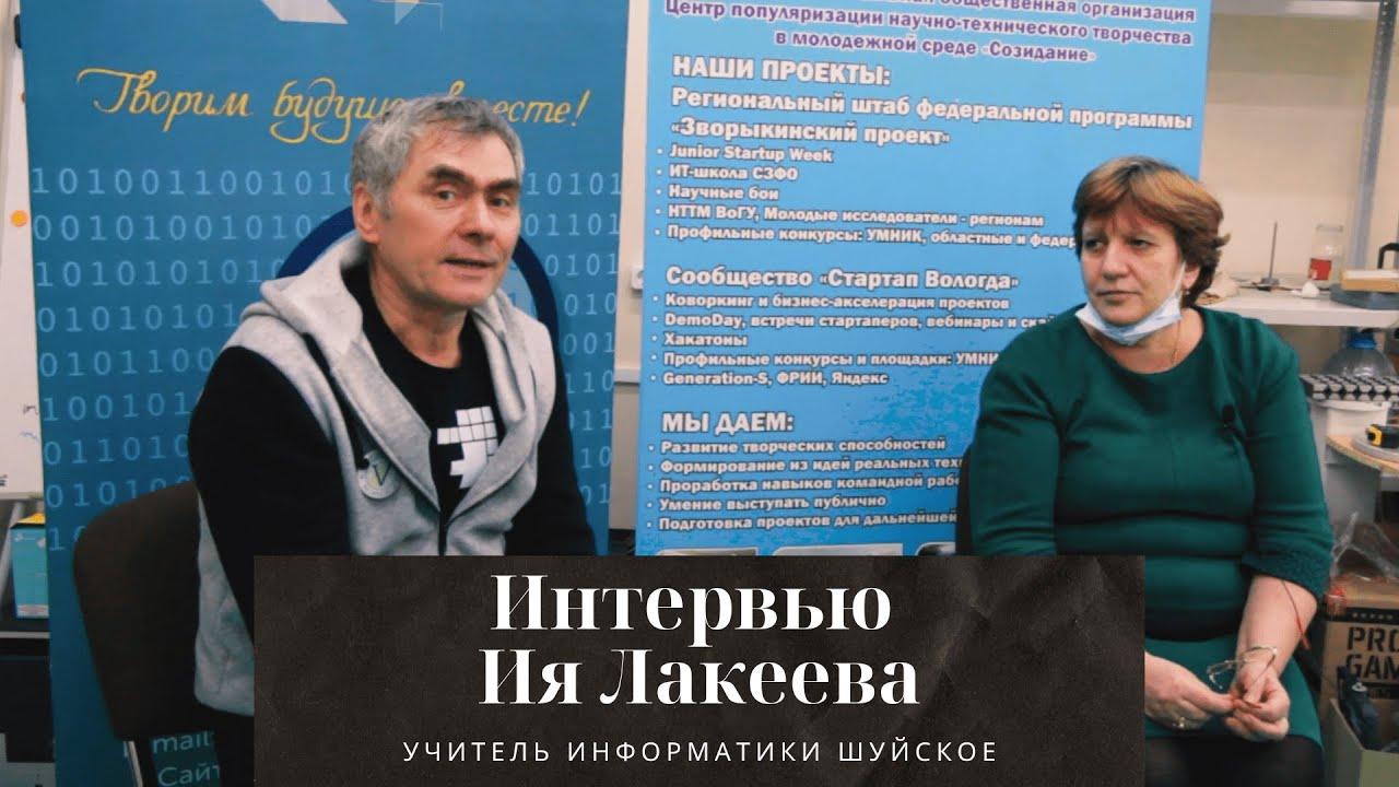 Как объединить любовь к родному краю и цифровым технологиям? Рассказывает Ия Петровна Лакеева.