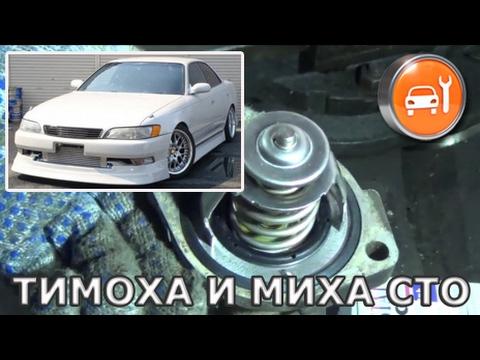 Toyota Mark2 - (1JZ-GE) - Замена термостата