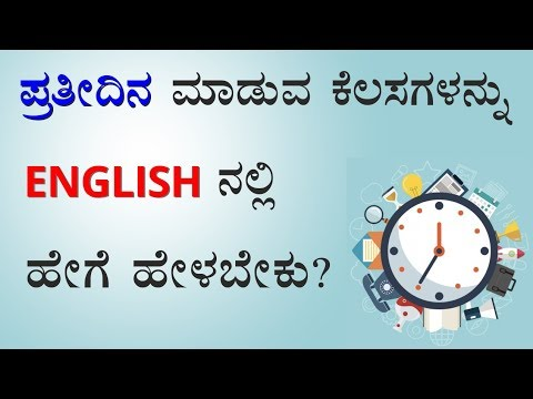 Class - 91 | DAILY Routine In English (In KANNADA)