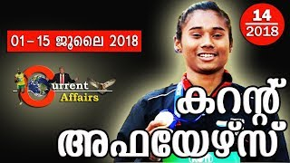 Current Affairs 2018 (1 - 15 Jul 2018) - Kerala PSC