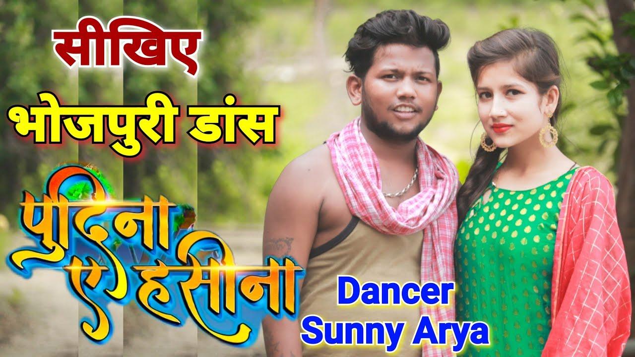 ले ले पुदीना - Pudina Ae Haseena dance  सीखे बहुत आसान तरीका #Pawan Singh #DancerSunnyArya