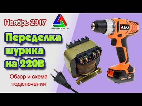 видео: Аккумуляторный шуруповерт от сети 220В через трансформатор
