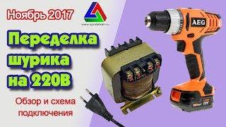 Аккумуляторный шуруповерт от сети 220В через трансформатор