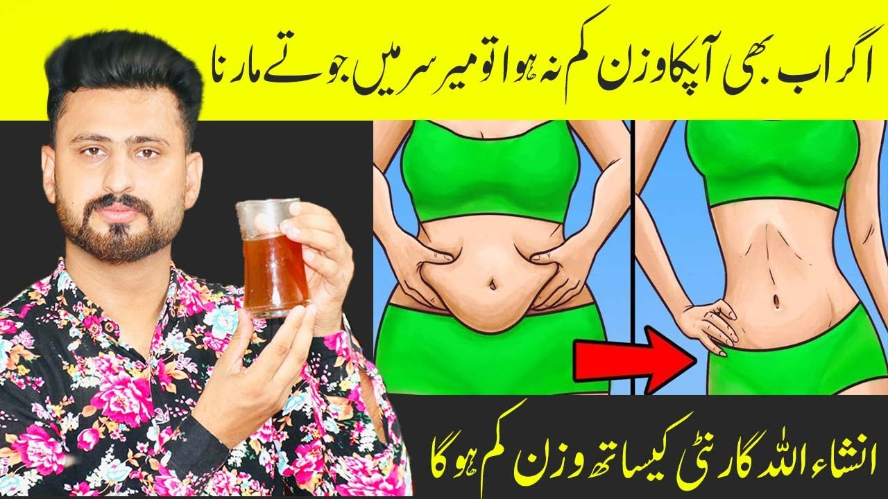 Perfect Way To Loss Weight At Home | No Exercise No Diet Can Loss Weight? Best Drink For Weight Loss