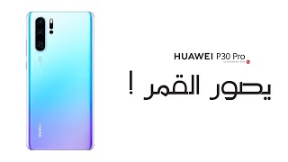 تجربتي لهاتف Huawei P30 Pro