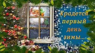 Крадется первый день зимы... Поздравляю с началом зимы!