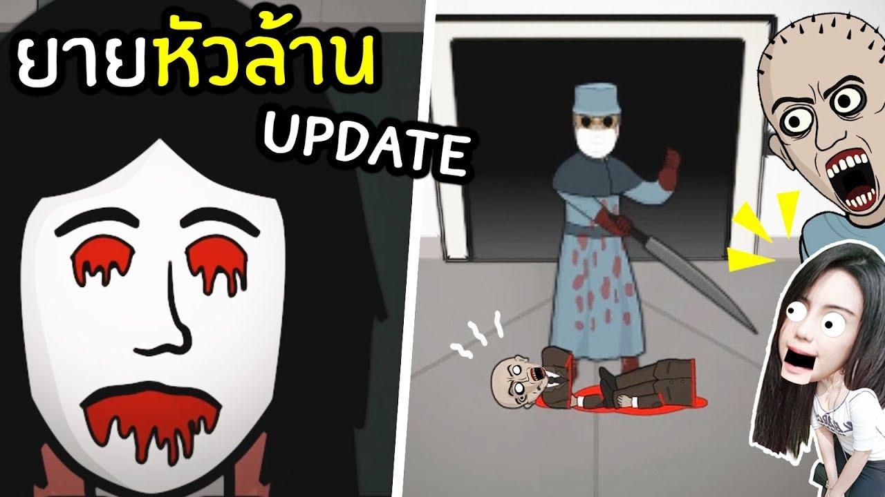 คุณยายหัวล้าน Granny ฉบับการ์ตูน Insanus Update | พี่เมย์ DevilMeiji