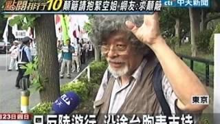 東京反陸遊行 500人赴陸使館嗆聲