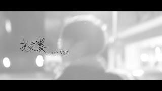 岑寧兒yoyo sham 光之翼 官方歌詞版lyrics video
