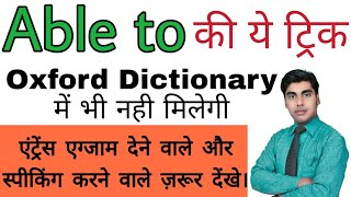 use of able to   ट्रिक