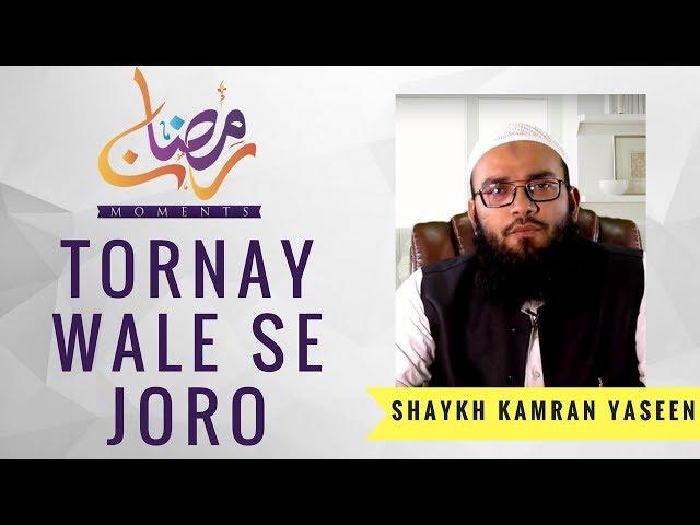 Tornay Walay Say Joro ┇Ramadan Moments┇Burooj Institute┇ᴴᴰ