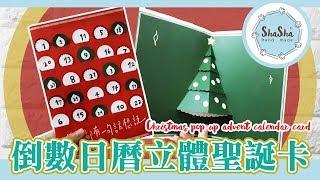【莎莎瘋手作】2018必學! DIY倒數日曆立體聖誕卡 每天用一句話陪你過聖誕|DIY-Christmas pop up advent calendar card