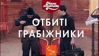 Отбиті грабіжники | Шоу Мамахохотала | НЛО TV