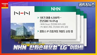 NHN, 한화손해보험, LG, 이마트_공시&뉴스…