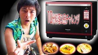 10分料理のレシピ集→http://panasonic.jp/cooking/ouchi/recipe/sousenk...