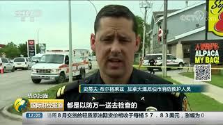 [国际财经报道]热点扫描 加拿大一旅馆发生燃气泄漏 46人送医| CCTV财经