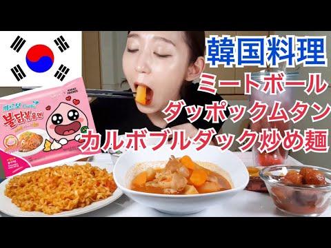 【モッパン】韓国料理、ダッポックムタン(タットリタン)と激辛カルボプルダックポックンミョンとミートボール【前代未聞のびっくり動画】
