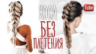 ЛЕГКИЙ СПОСОБ сделать косичку  / коса без плетения #VictoriaR