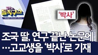 조국 딸, 연구 끝난 논문에…고교생을 '박사'로 기재 | 김진의 돌직구쇼