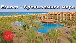 AlMazino - отель 5* на курорте Мерса Матрух, Египет