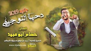 الفنان حسام ابو عبيد - دحية التوجيهي 2019