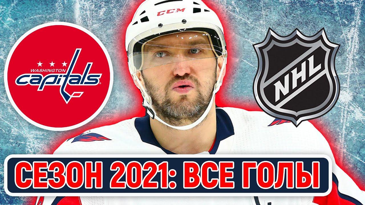5 ЛУЧШИХ и обзор ВСЕХ ГОЛОВ Александра ОВЕЧКИНА в НХЛ 2021: в погоне за Гретцки и мечтой