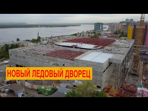 Продолжение строительства нового Ледового дворца спорта в Самаре.Начали монтировать кровлю