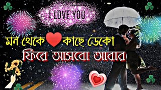 Bangla status❤️ love story❤️ WhatsApp status video | Bangla love status | bangla sad status