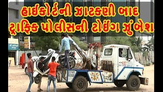 Ahmedabad Traffic Police started 'Towing Campaign' for improperly Parked Vehicles | Vtv News