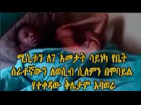 Ethiopia ሚሲቱን ለ7 አመታት ሳይነካ የቤት ሰራተኛውን ለወሲብ ሲለምን በሞባይል የተቀዳው ቅሌታም አባወራ