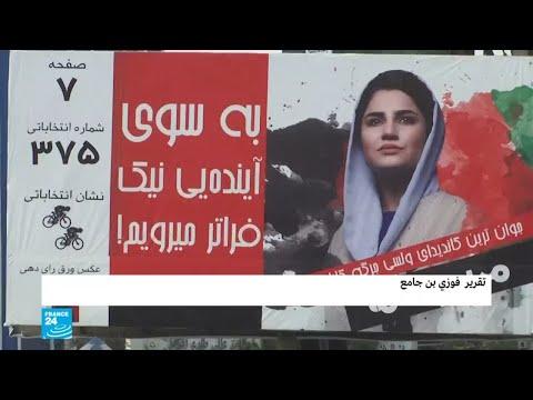 أفغانستان: نساء يترشحن للانتخابات التشريعية رغم الصعوبات الشديدة  - نشر قبل 3 ساعة