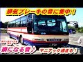 【2代目エアロバス(MS8系KL代)排気ブレーキ動作音】マニアック動画③19.5.23