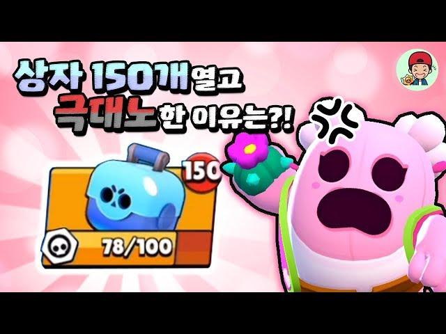 100만원 현질기념 상자깡 150개하고 극대노?! 뭐야이게 _ 브롤스타즈