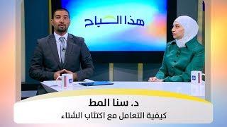 د. سنا المط - كيفية التعامل مع اكتئاب الشتاء
