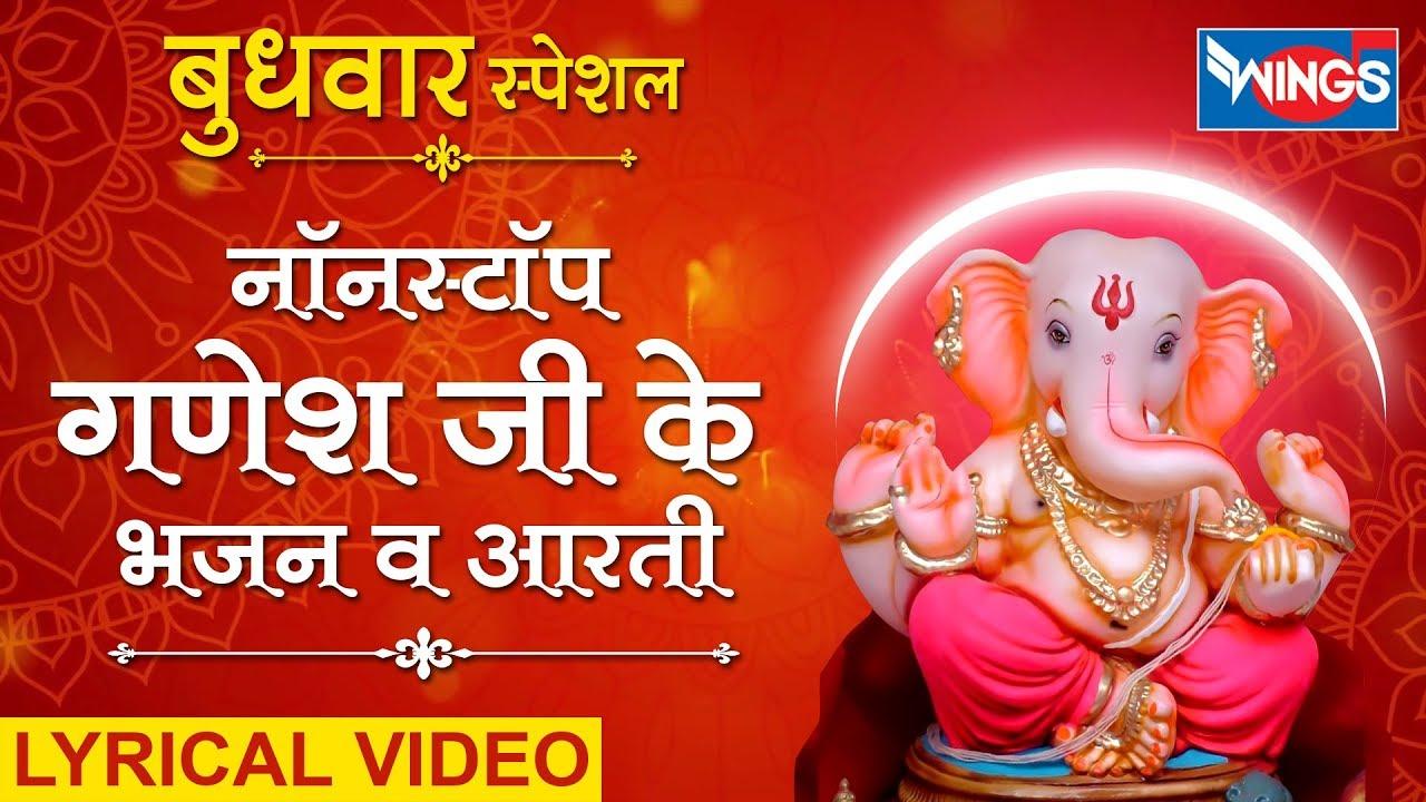गणेश भक्ति स्पेशल : नॉनस्टॉप गणेश भजन व आरती : Nonstop Ganesh Bhajan Va Aarti
