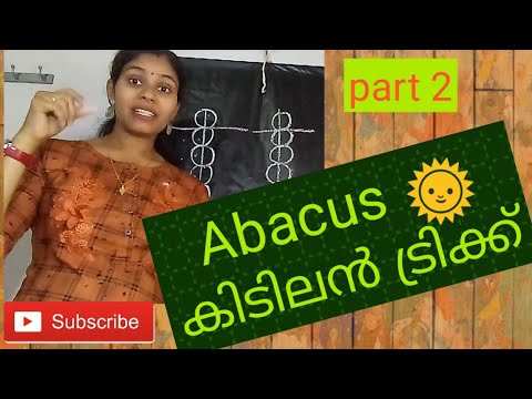 Super Trick For Malayalam Abacus/ അബാക്കസിൽ , കിടിലൻ ട്രിക്സ്