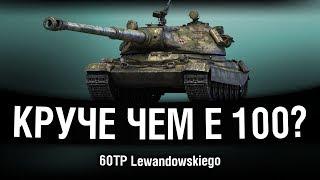 60TP Lewandowskiego   УБЕР ТЯЖ   ИГРА НА ТРИ ОТМЕТКИ