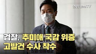 검찰, 추미애 국감 위증 고발건 수사 착수 / 연합뉴스TV (YonhapnewsTV)