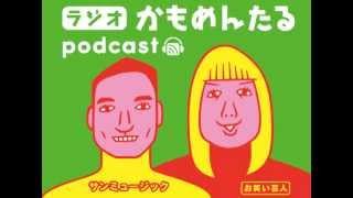 「ラジオかもめんたる」総集編07 劇団イワサキマキオRADIO vol.20~29.