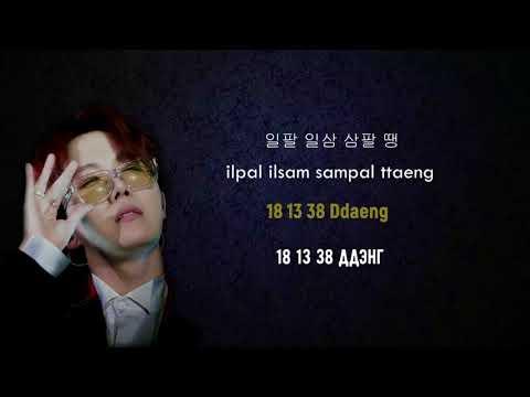 [Rus Sub] BTS (방탄소년단) - DDAENG  Lyrics [Color Coded_Han_Rom_Eng]