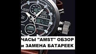 Часы AMST. Обзор и замена батареек. Стоит ли покупать?