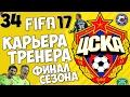 FIFA 17 Карьера за ЦСКА - КТО СТАНЕТ ЧЕМПИОНОМ РОССИИ ? #34