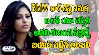 Actress Anjali Revealed About BMW Car Gift Secrets | Heroine Anjali Interview Highlights|TopTeluguTV