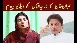 Imran khan Message for Nazia Iqbal Daughters